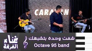 شفت وحدة بتشبهك - Octave 95 band