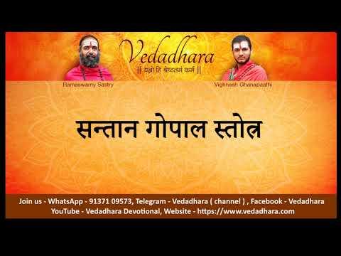 Santana Gopala Stotram ( Hindi Captions )   सन्तान गोपाल स्तोत्र   सन्तान प्राप्ति के लिए  