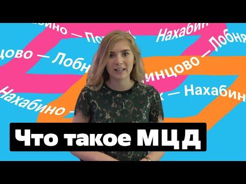 Запуск Московских Центральных