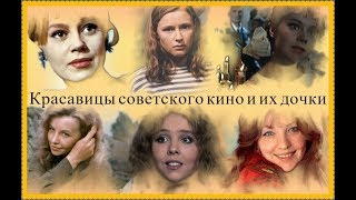 Красавицы советского кино и их дочки