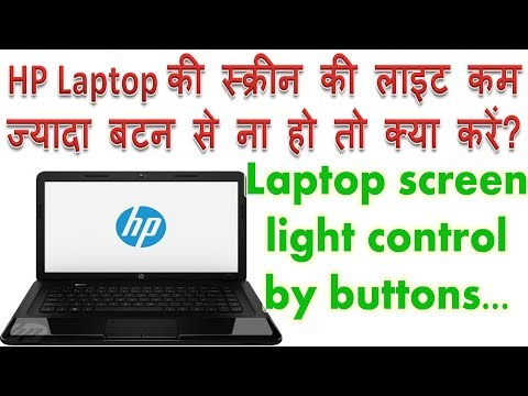 how to adjust brightness on hp laptop if key not working | hp laptop