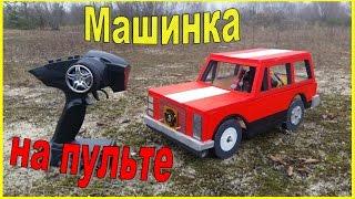 Как сделать машинку на радиоуправлении / How to make a car on the radio control(Всем привет! Прошлое видео вам очень понравилось, и поэтому я был просто обязан снять продолжение. Надеюсь..., 2016-11-26T20:31:01.000Z)
