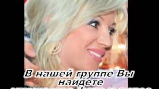 Инна Михайлова - Канчельскис. Официальная группа.