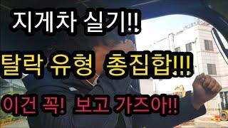 지게차 실기 탈락 유형 총집합!!