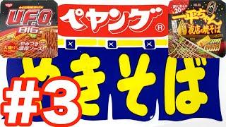 【ペヤング】#3 UFOと一平ちゃんを食べくらべてみる thumbnail