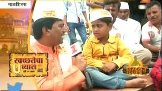 Anandwari | Malsiras | Six Year Old Boy Giving Message Of Cleanliness