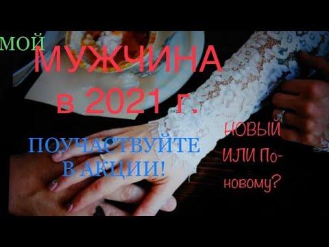 МОЙ МУЖЧИНА В 2021 ГОДУ💥КТО ОН /ИЛИ КАКИМ СТАНЕТ💯КАК СЛОЖАТСЯ НОВЫЕ ОТНОШЕНИЯ/ИЛИ ПО-НОВОМУ...💖ТАРО