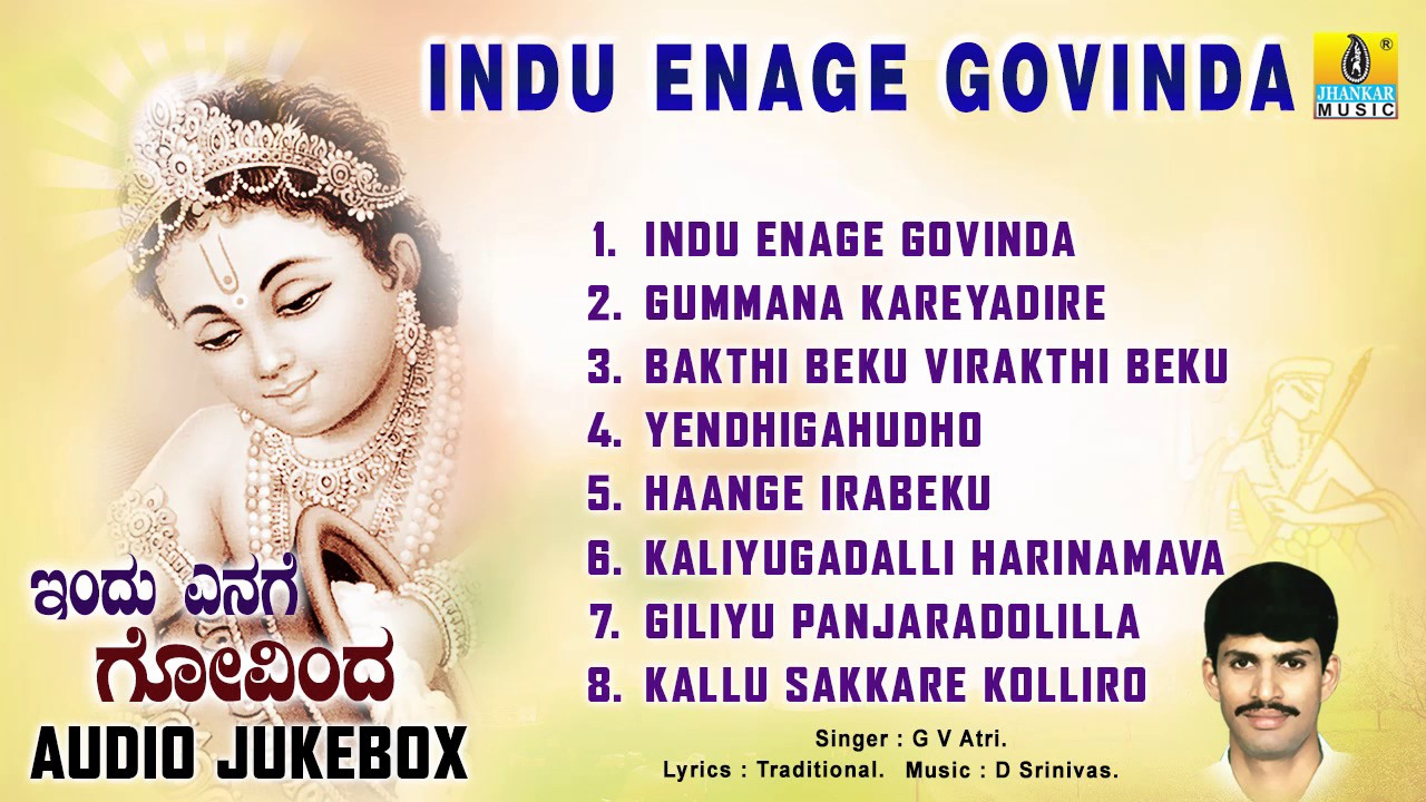Listen to indu enage govinda songs online for free or download mp3.