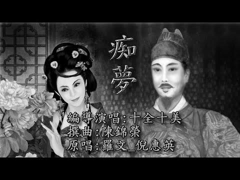 痴夢 粵曲水墨動畫 全美版 Cantonese Opera (Musical Genre) 粵劇 粵曲