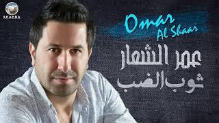 عمر الشعار - ثوب الضب / Omar Al Shaar - Thwb Aldabi