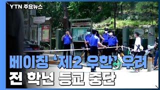 中 베이징, 코로나19 대응수준 '2급'…