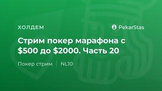 Snap Poker Марафона с $500 до $2000 от PekarStas.com 28.09.2015