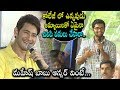 Mahesh babu about naughty things in college life   Mahesh Babu Funny Answer   Friday poster