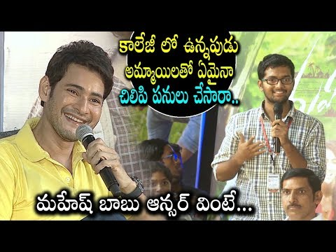 mahesh-babu-about-naughty-things-in-college-life-|-mahesh-babu-funny-answer-|-friday-poster
