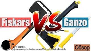 Сравнение топоров - Fiskars VS Ganzo