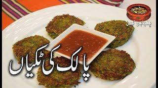 Spinach Kabab with Full of Iron, Palak Ki Tikkiyan, پالک کی ٹکیاں Best For Health (Punjabi Kitchen)