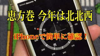 今年の恵方は北北西!iPhoneで簡単に確認出来るよ(^-^)/