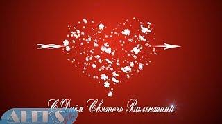 Валентинов день | С Днем Влюбленных | Happy Valentine