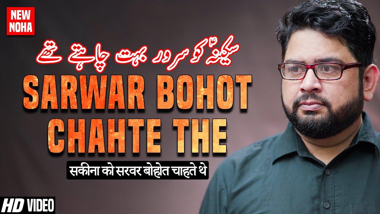 Sakina Ko Sarwar Bohot Chahte The | Zahid Ali Chitorvi | Bibi Sakina Noha | Waiz Sultanpuri Noha