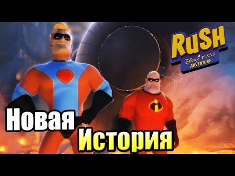Новая История СуперСемейка {PC} Rush A Disney Pixar Adventure прохождение часть 3
