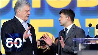 Крик отчаяния: Порошенко оскандалился на дебатах. 60 минут от 20.04.19