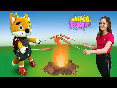 Классное шоу Вперед, девчонки! Мягкие игрушки идут на пикник. Видео про веселые игры.