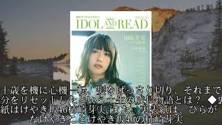 欅坂46土生瑞穂、髪ばっさりで自分をリセット 成長物語とは 欅坂46土生...
