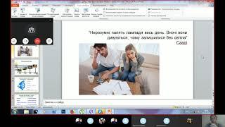 Гроші. Фінансова грамотність. OVB. Базове навчання. Урок 2