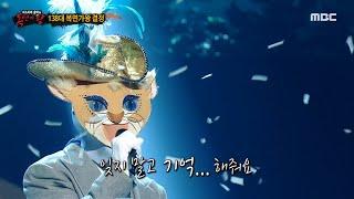 [복면가왕] '부뚜막 고양이'의 가왕 방어전 무대 - 세월이 가면 20201011