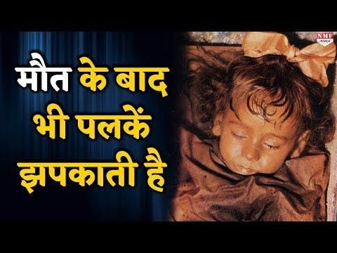 100 साल पहले मर गई थी ये बच्ची, लेकिन आज भी खोलती है अपनी आंखें