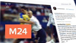 Златан и Бэкхем поспорили на исход матча Швеция – Англия - Москва 24