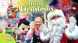 [엘리가 간다] 롯데월드 크리스마스 미라클! 신데렐라, 산타와의 만남과 즐거운 놀이가 가득한 신비의 나라에 가다! l 엘리앤 투어