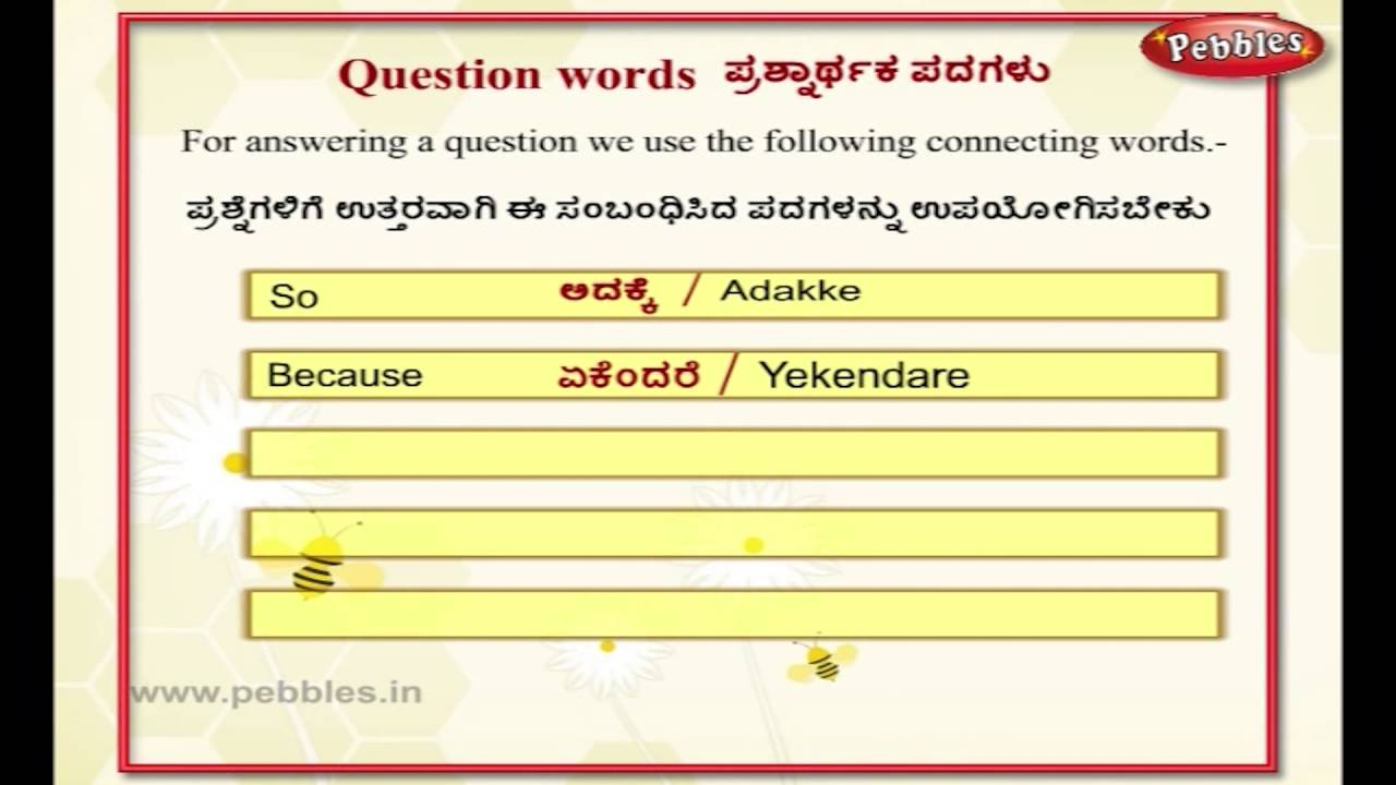 Learn kannada Through English - Lesson 14- spoken kannada - Question Words