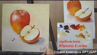 Полный видео урок по написанию натюрморта с яблоками маслом на холсте