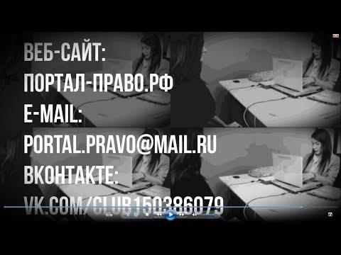 Бесплатная юридическая консультация в СПб. Все за и против.