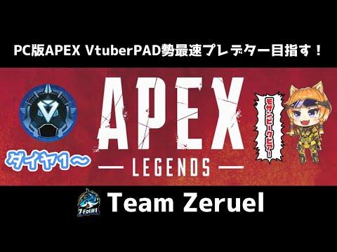 【PC版APEX】ZeruelAチームでランクマ!ダイヤⅡ~【Vtuber】