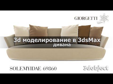 3d моделирование дивана Giorgetti Solemyidae в 3dsMax. 3d Modeling. Sofa