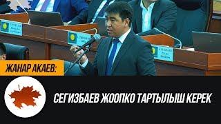 """видео: Жанар Акаев: """"Сегизбаев жоопко тартылыш керек"""""""