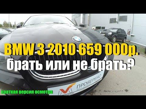 Брать или не брать? BMW 3 2010 за 659 000р. . ClinliCar авто-подбор спб.