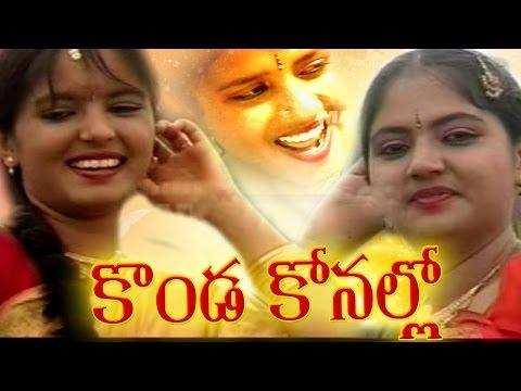 Kondakondallo | Janapadalu | Latest Telugu Folk Video Songs
