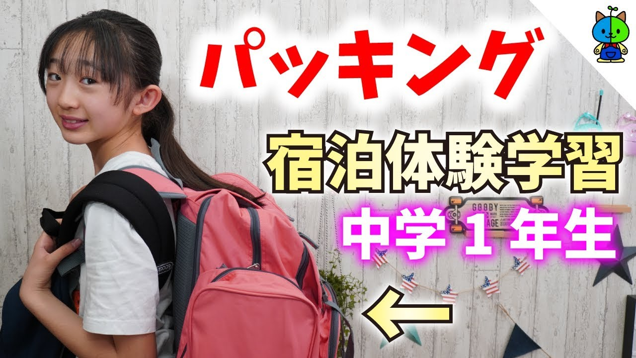 【パッキング】中1女子❤️ 宿泊体験学習の準備をしまーす♪【ももかチャンネル】