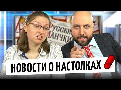 НОВОСТИ О НАСТОЛЬНЫХ ИГРАХ — Русский Манчкин, Бэнг! Star Wars и продолжение Gloomhaven на русском