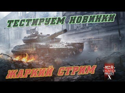 Выявляем ЛУЧШИЕ машины патча 1.79 | War Thunder