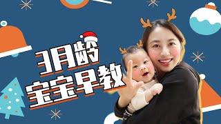 育儿   3月龄宝宝早教💜前庭锻炼 & 认识能力训练