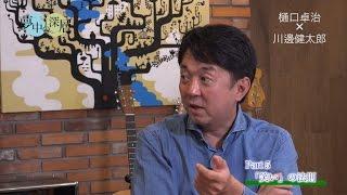 夢中の深層 #06 川邊健太郎×樋口卓治 Part.5 『「笑い」の法則』