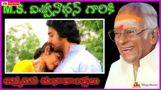 M.S.Viswanadhan Birthday Special Song - Kanne Pillavani - In Akali rajyam Movie