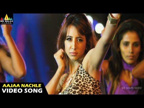 Love You Bangaram Songs | Aajaa Nachle Video Song | Rahul, Shravya | Sri Balaji Video