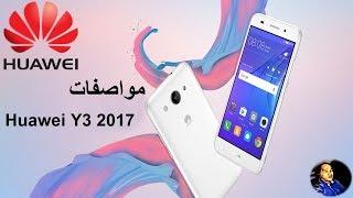 مواصفات Huawei Y3 2017