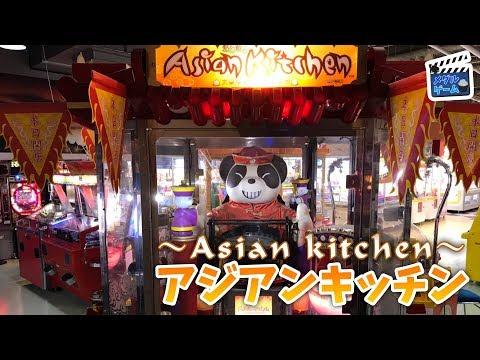 【メダルゲーム】超レア機種?アジアンキッチンで遊んでみた!