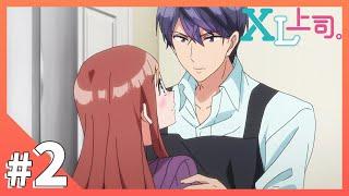 【公式】第2話「覚悟しておけと…言っただろ。」【XL上司。】